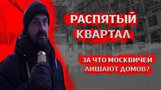 Москвичей принудительно лишают домов!