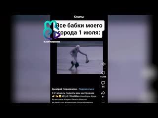 Тренды клипов ВКонтакте - Угар/Нарезки/Приколы/ВК клипы