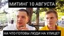 МИТИНГ 10 АВГУСТА В МОСКВЕ.ПОЧЕМУ НЕ УБИЛИ НАВАЛЬНОГОНА ЧТО ГОТОВЫ ЛЮДИЗАЧЕМ ИДТИ НА МИТИНГ 1/2
