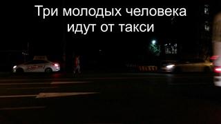 Никогда так не делайте! Просите таксиста развернуться. Вежливость убивает