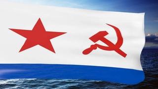 Прощание Славянки Флаг ВМФ СССР
