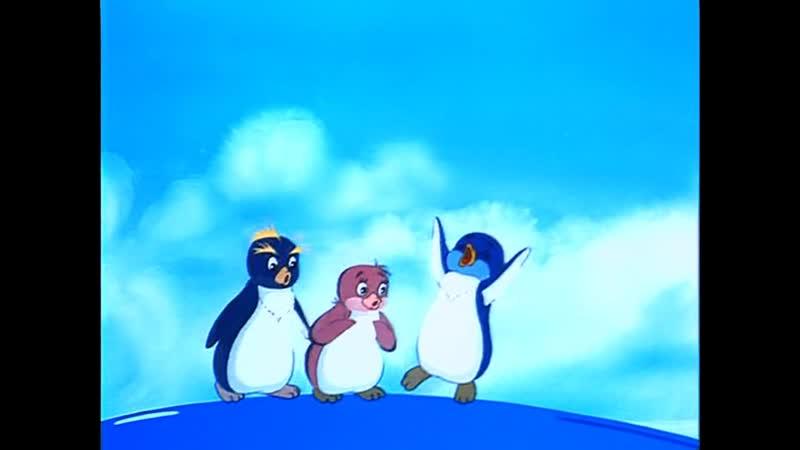 Приключения пингвинёнка Лоло (Фильм 3) (1987) - реж. Геннадий Сокольский и Кендзи Ёсида