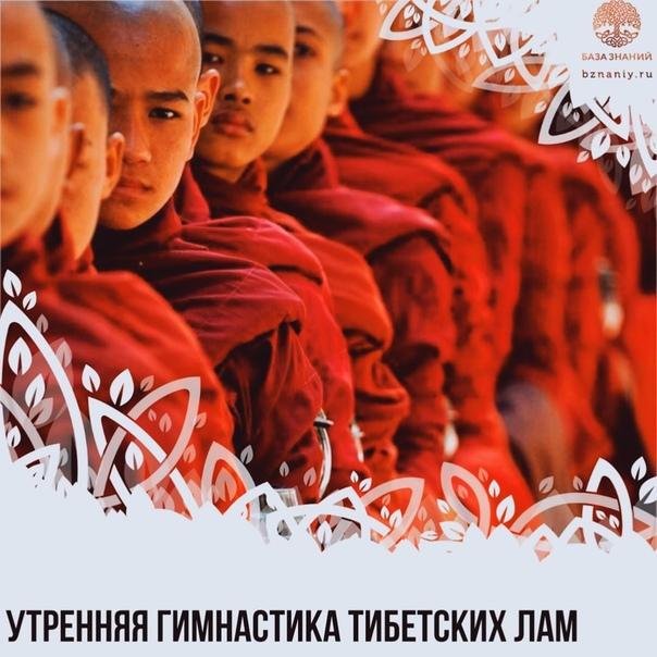подобрать форму утренняя гимнастика тибетских лам картинки изменения погоды бывают