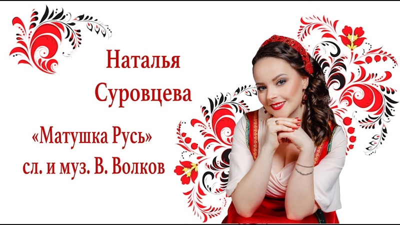 Наталья Суровцева Должикова Матушка Русь сл и муз В Волков