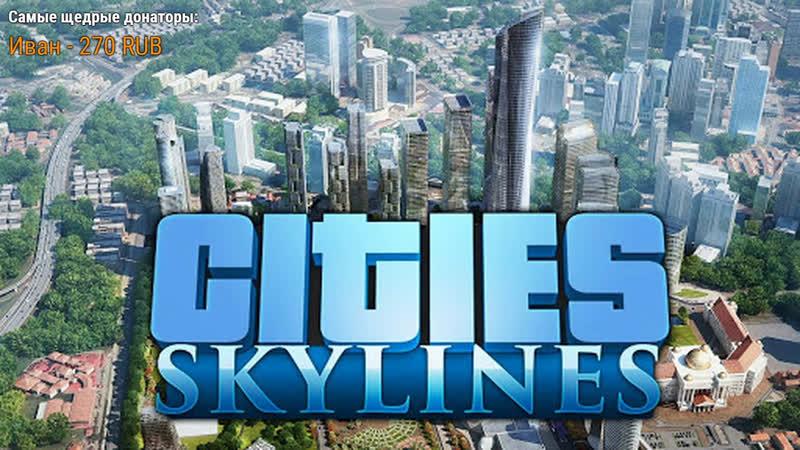 Строим город мечты в Cities Skylines