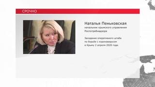Наталья Пеньковская о штрафах для граждан и нарушении карантине