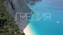 Боль, наркотики, острова и пляжи. Греция на машине. Большой выпуск. 1