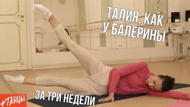 Талия как у балерины за 3 недели ТОП5 упражнений от балерины Насти Исаевой