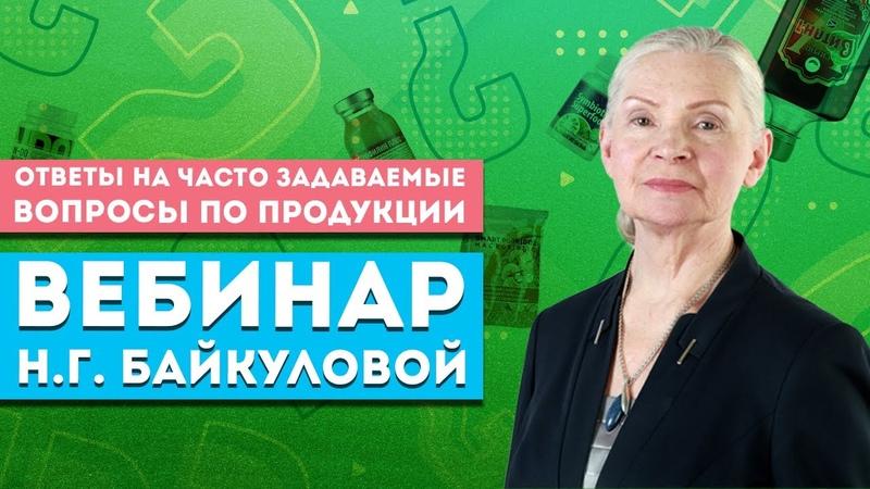 Вебинар Байкуловой Н Г Ответы на часто задаваемые вопросы по продукции