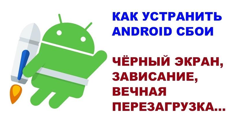 Что Делать в Случае Сбоя Системы Android