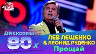 Лев Лещенко & Леонид Руденко - Прощай (Дискотека 80-х 2016)