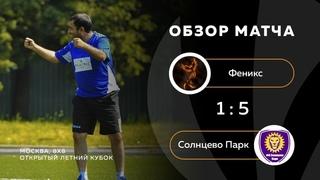 Феникс 1-5 Солнцево Парк, обзор матча
