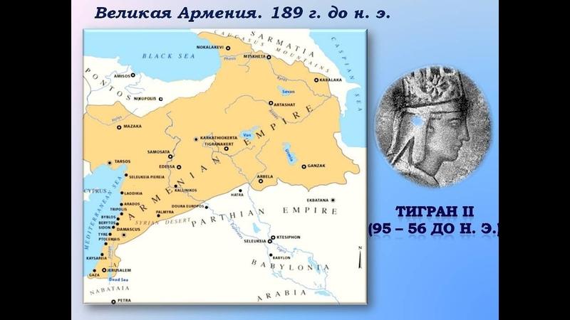 Армянская империя Великая Армения Эпоха Тиграна II Великого Древние армяне