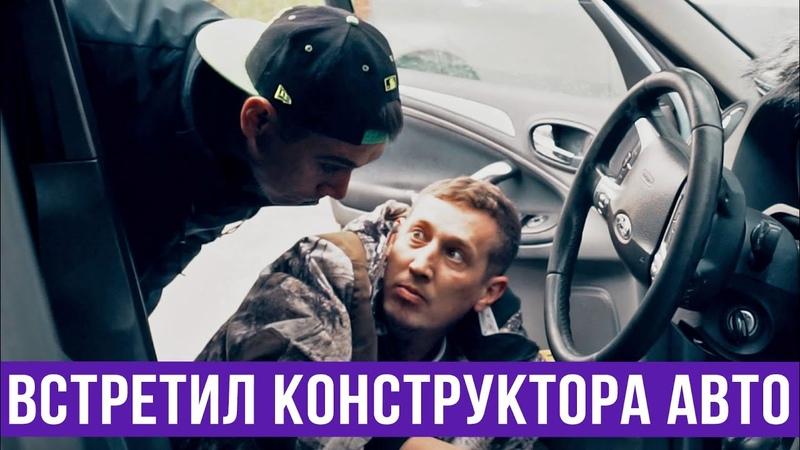 Когда встретил конструкторов своего авто — ГвоздиShow для Drom.ru
