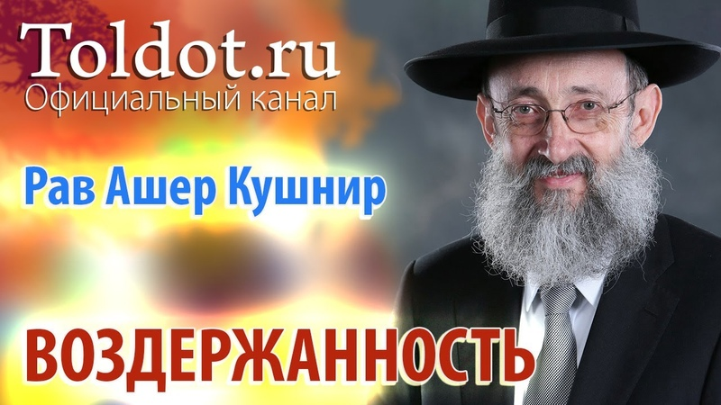 Рав Ашер Кушнир Воздержанность начало благочестия Месилат Йешарим 76