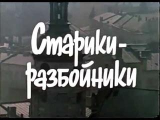"""Музыка Андрея Петрова из х/ф """"Старики-разбойники"""""""