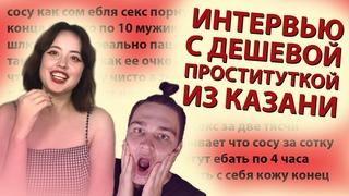 ИНТЕРВЬЮ С ДЕШЁВОЙ ПРОСТИТУТКОЙ ИЗ КАЗАНИ | ДО 10 МУЖЧИН В СУТКИ