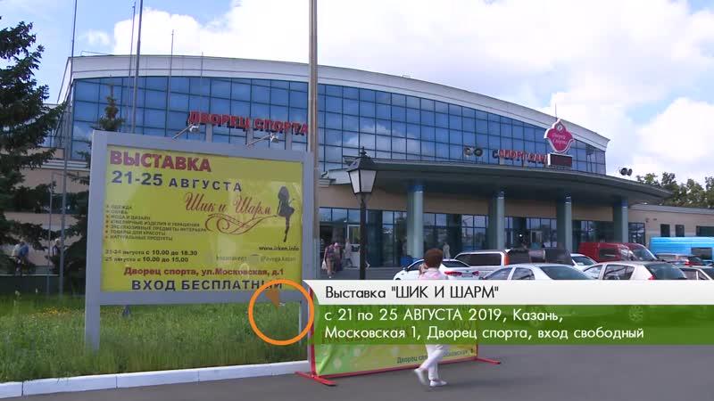 Выставка «Шик и Шарм» приглашает Казанцев во Дворец Спорта с 21 по 25 августа!