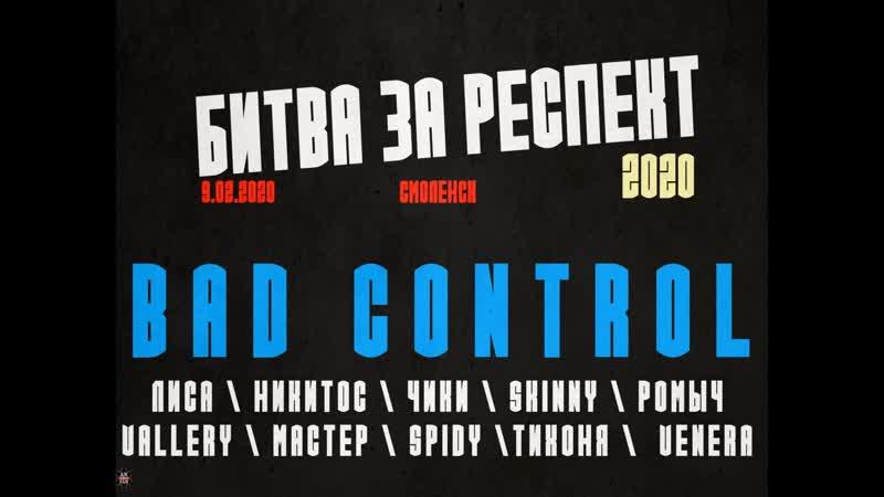 ANUF БК Битва за респект Смоленск Выходы 9 02 2020