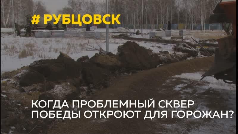 Кто и почему затянул благоустройство сквера Победы в Рубцовске и когда закончат работы?