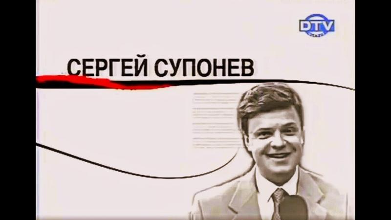 Как уходили кумиры Сергей Супонев ТК DTV 2005 год