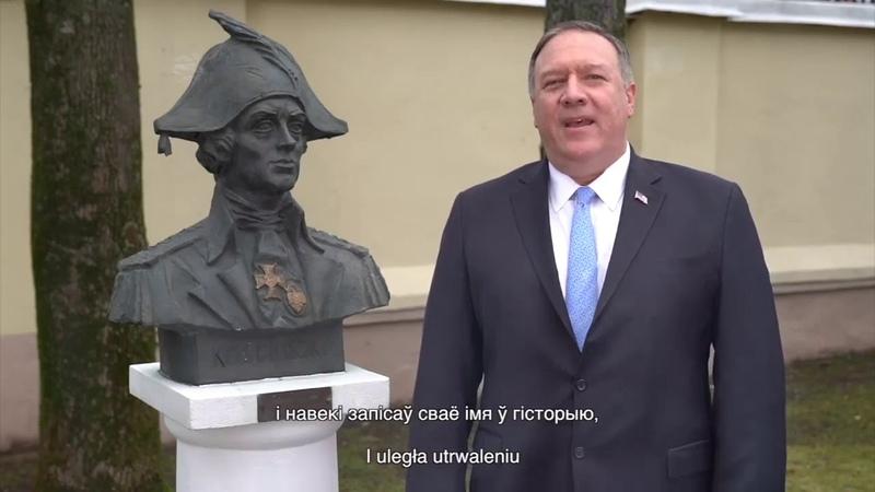 Майк Помпео специально для белорусов почтил память Тадеуша Костюшко