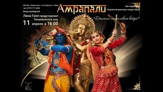 Show-ballet by Leena Goel  AMRAPALI Radha-Krishna