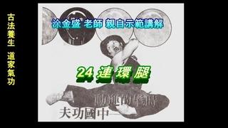 『24連環腿 』手是兩扇門,全憑腳打人。若要功夫深,鐵杵磨成針。Grandmaster TU` 24 C