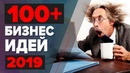 100 БИЗНЕС ИДЕЙ НА 2019-2020 ГОД. Бизнес идеи по новому