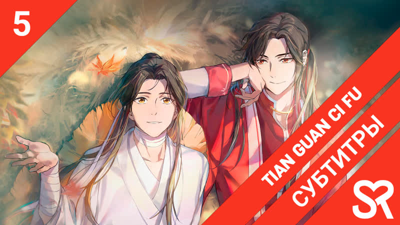 субтитры 5 серия Tian Guan Ci Fu Благословение небожителей by BakaUsagi LianaPepsiAge SovetRomantica