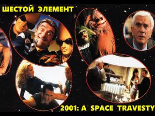 Шестой Элемент (2001: A Space Travesty)_2000_720p