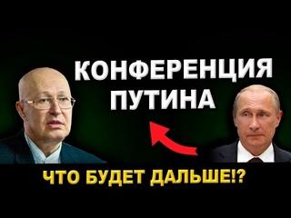 Путинская Конференция! Начало перемен!  Валерий Соловей!