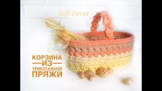 Овальная корзинка из трикотажной пряжи | Пасхальная корзинка крючком | Сrochet easter basket