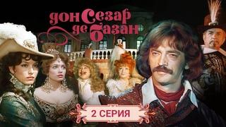 Дон Сезар де Базан   2 серия