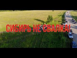 Сибирь не свалка! Мусорный полигон в Плотниково - новый Шиес?