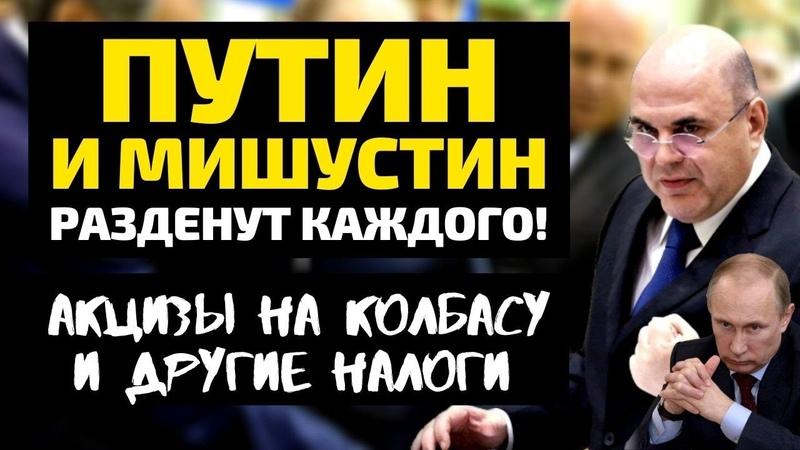 Акцизы на колбасу Путин и Мишустин разденут каждого