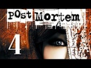 Post Mortem Новый детектив