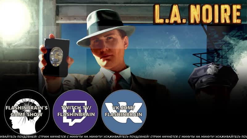 L.A. Noire - 05