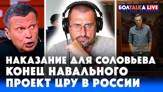 Наказание для Соловьева / ПРОЕКТ западных спецслужб / Навальный всё /Зеленский против Шария