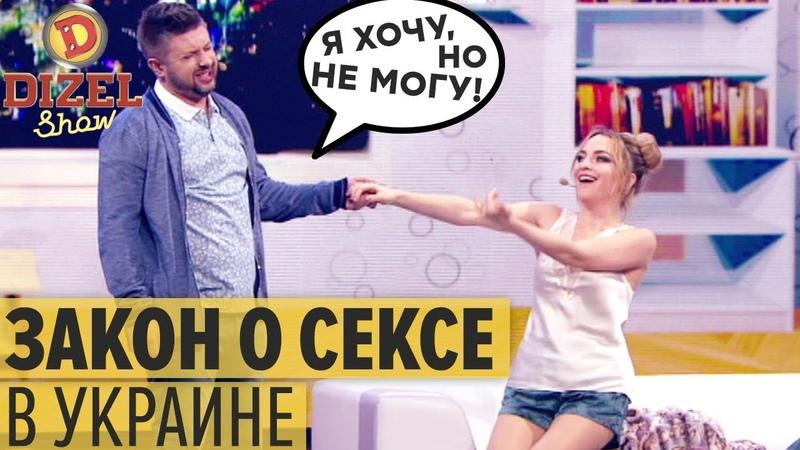 Акт на проникновение что мешает паре выполнять супружеский долг Дизель Шоу 2019 ЮМОР ICTV
