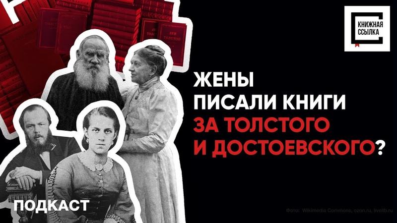 Жены писали книги за Толстого и Достоевского Как Софья и Анна сделали своих мужей великими