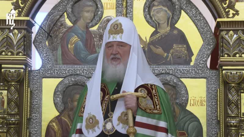 Проповедь Святейшего Патриарха Кирилла в Неделю о Страшном Суде