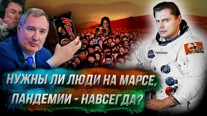 Стрим Понасенкова Нужны ли люди на Марсе великие художники пандемии навсегда