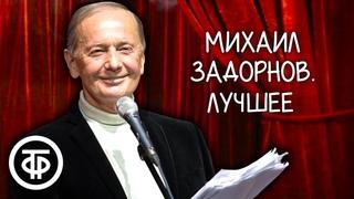 Михаил Задорнов. Сборник выступлений. Часть 2