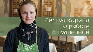 Что едят монахи? с.Карина о фирменном блюде первой недели Поста и о себе.