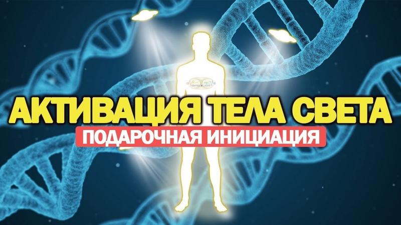 Активация тела Света Союз Сверхсознания и тела Здоровье и молодость в единстве с Высшими Силами