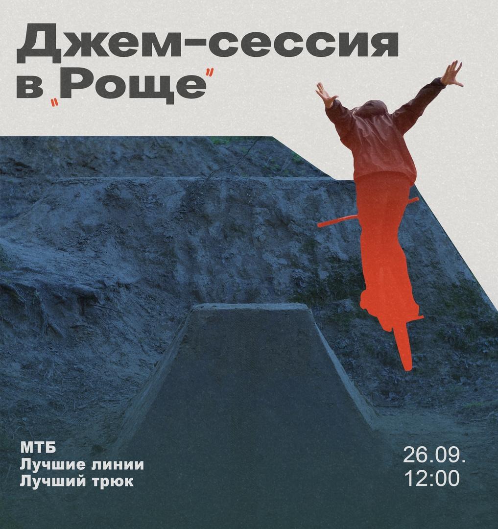 """Афиша Джем-сессия в """"Роще"""""""