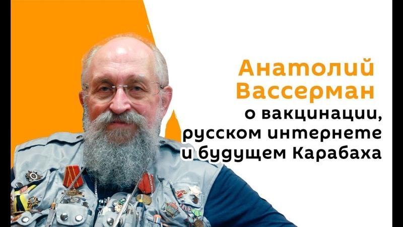 Радио Sputnik 02 12 2020 Анатолий Вассерман