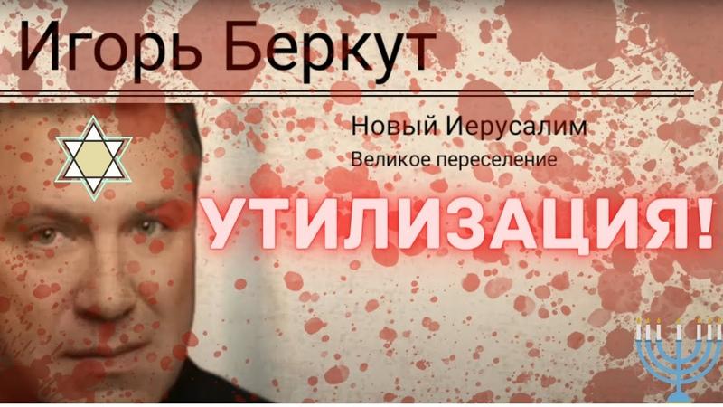Шокирующее заявление Игоря Беркута по утилизации населения