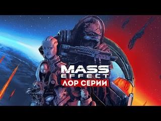 Коротко о мире Mass Effect [ЖК №5]